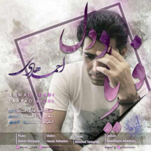 دانلود موزیک جدید احمد هادی فریاد دل