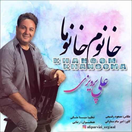دانلود موزیک جدید علی پرویزی خانوم خانوما