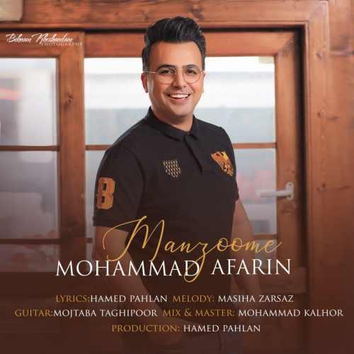 دانلود موزیک جدید محمد آفرین منظومه