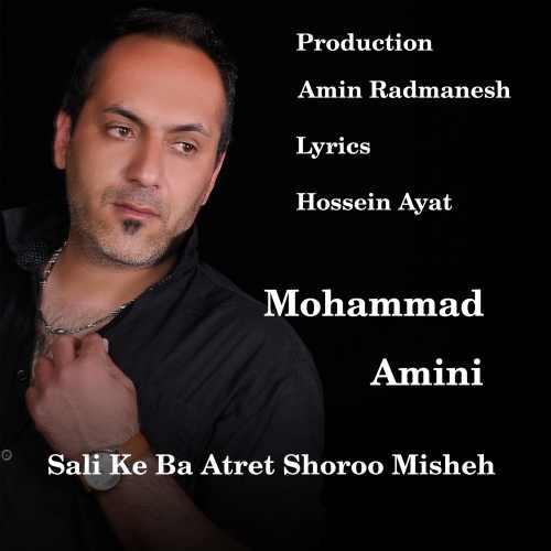 دانلود موزیک جدید محمد امینی سالی که با عطرت شروع میشه