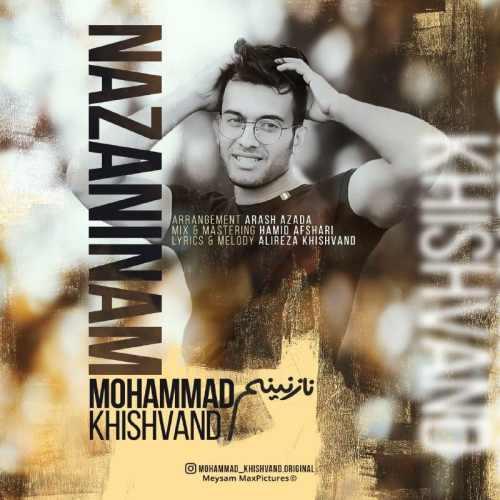 دانلود موزیک جدید محمد خیشوند نازنینم