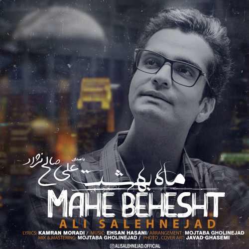 دانلود موزیک جدید علی صالح نژاد ماه بهشت