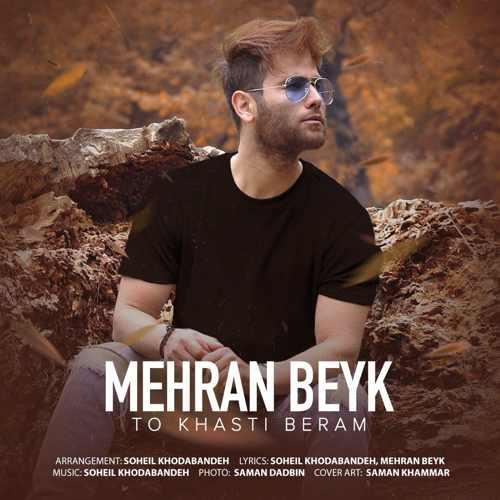 دانلود موزیک جدید مهران بیک