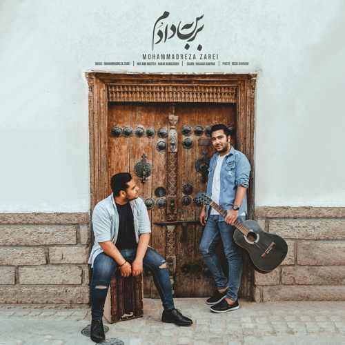 دانلود موزیک جدید محمدرضا زارعی برس به دادم
