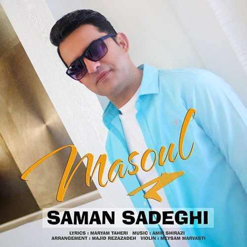 دانلود موزیک جدید سامان صادقی مسوول