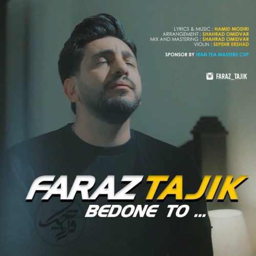 دانلود موزیک جدید فراز تاجیک بدون تو