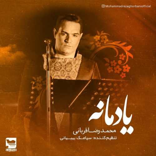 دانلود موزیک جدید محمدرضا قربانی یادمانه