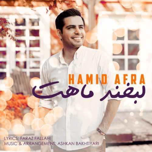 دانلود موزیک جدید محمود سرحدی ستاره