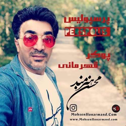 دانلود موزیک جدید محسن هنرمند پرسپولیس