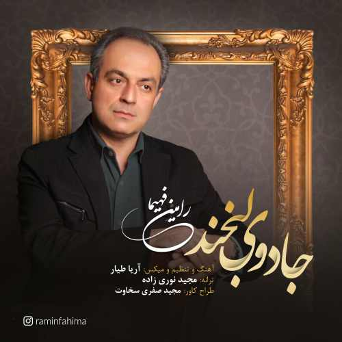 دانلود موزیک جدید رامین فهیما جادوی لبخند