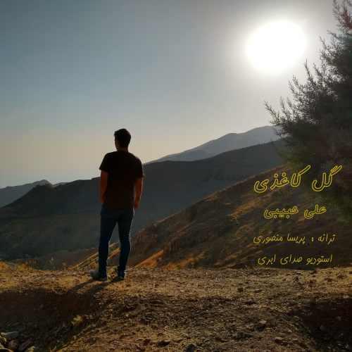 دانلود موزیک جدید علی حبیبی گل کاغذی