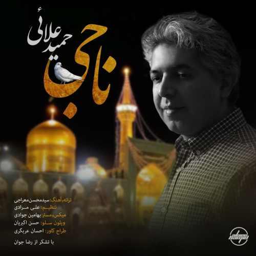 دانلود موزیک جدید حمید علایی ناجی