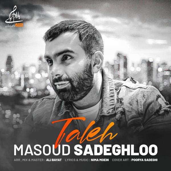 دانلود موزیک جدید مسعود صادقلو تله