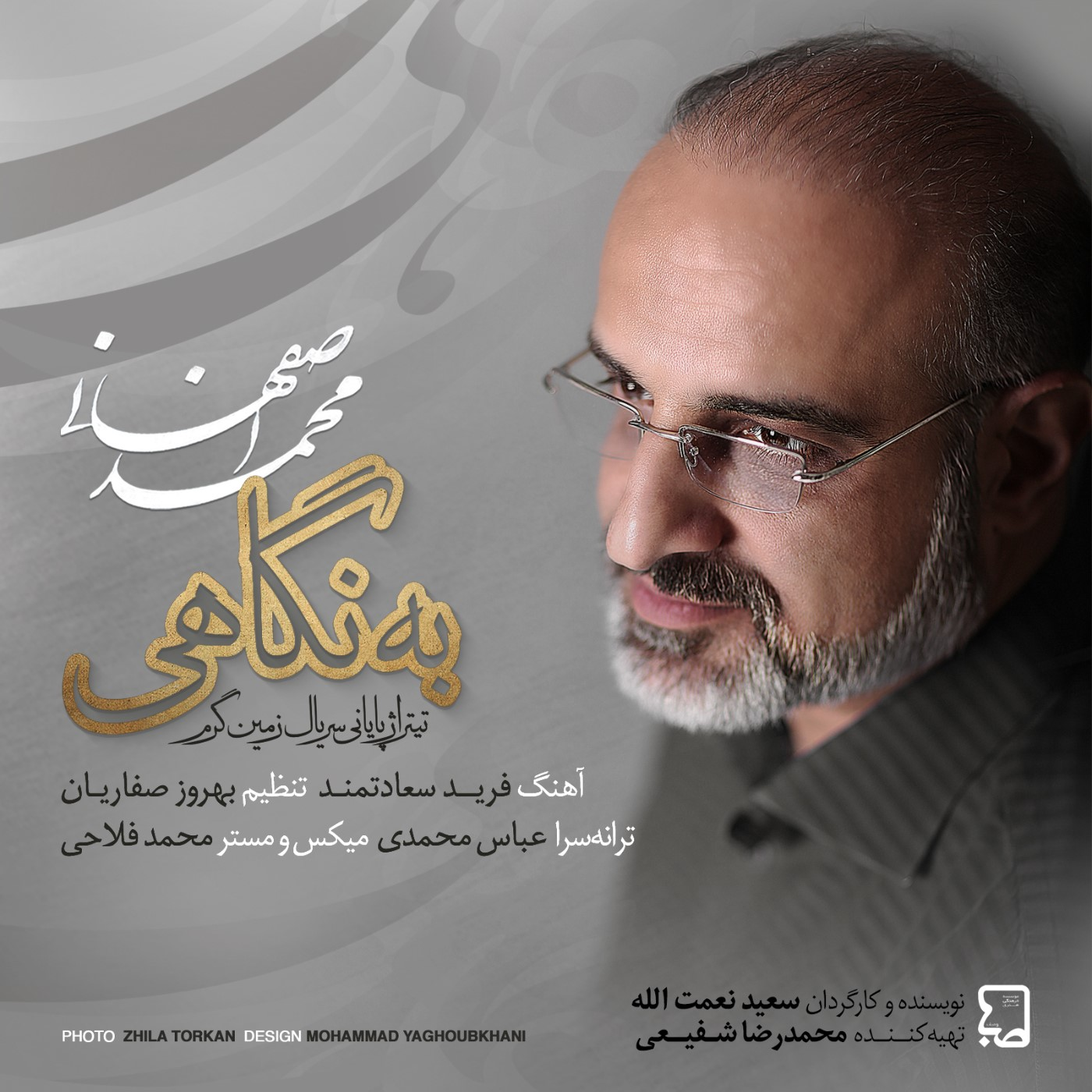 دانلود موزیک جدید محمد اصفهانی به نگاهی