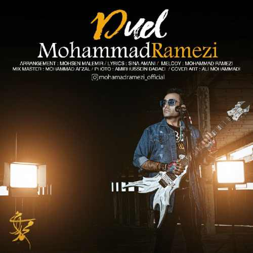 دانلود موزیک جدید محمد رامزی دوئل