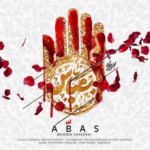 دانلود موزیک جدید محسن چاوشی عباس