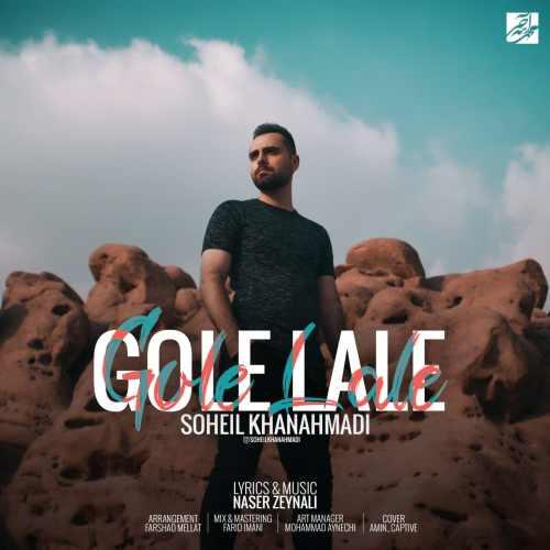 دانلود موزیک جدید سهیل خان احمدی گل لاله