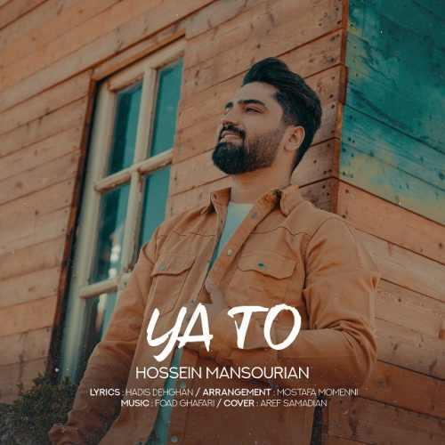 دانلود موزیک جدید حسین منصوریان یا تو