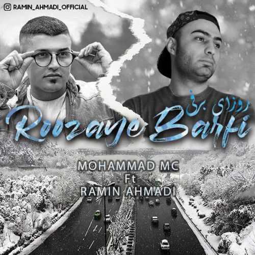 دانلود موزیک جدید رامین احمدی و محمد ام سی روزای برفی