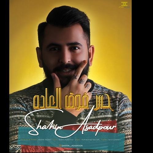دانلود موزیک جدید شاهین اسد پور حس فوق العاده