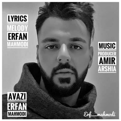 دانلود موزیک جدید عرفان محمودی عوضی