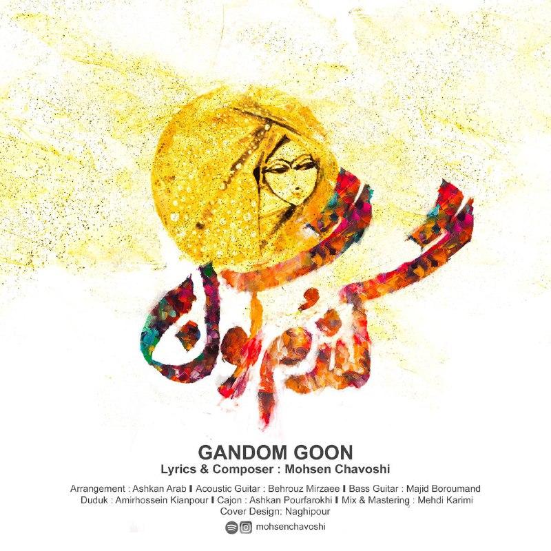 دانلود موزیک جدید محسن چاوشی گندمگون