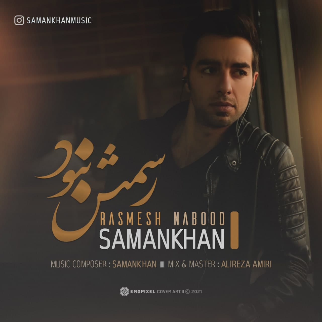 دانلود موزیک جدید سامان خان رسمش نبود