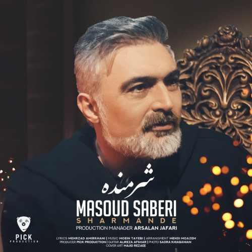 دانلود موزیک جدید مسعود صابری شرمنده