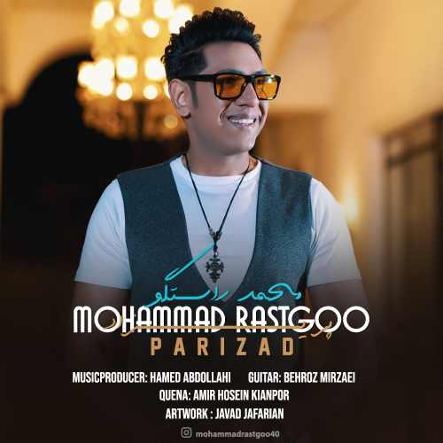 دانلود موزیک جدید محمد راستگو پریزاد