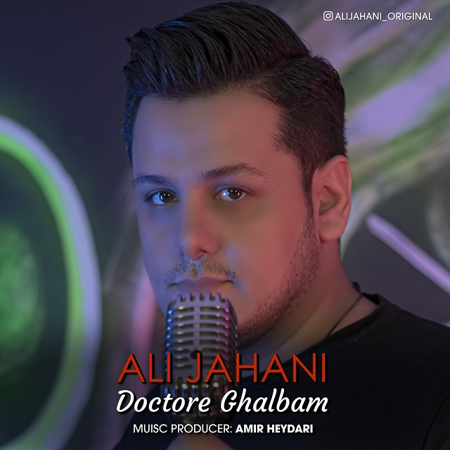 دانلود موزیک جدید علی جهانی دکتر قلبم