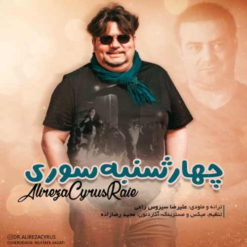 دانلود موزیک جدید علیرضا سیروس راعی چهارشنبه سوری