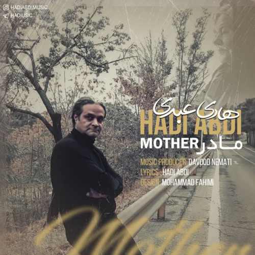 دانلود موزیک جدید هادی عبدی مادر