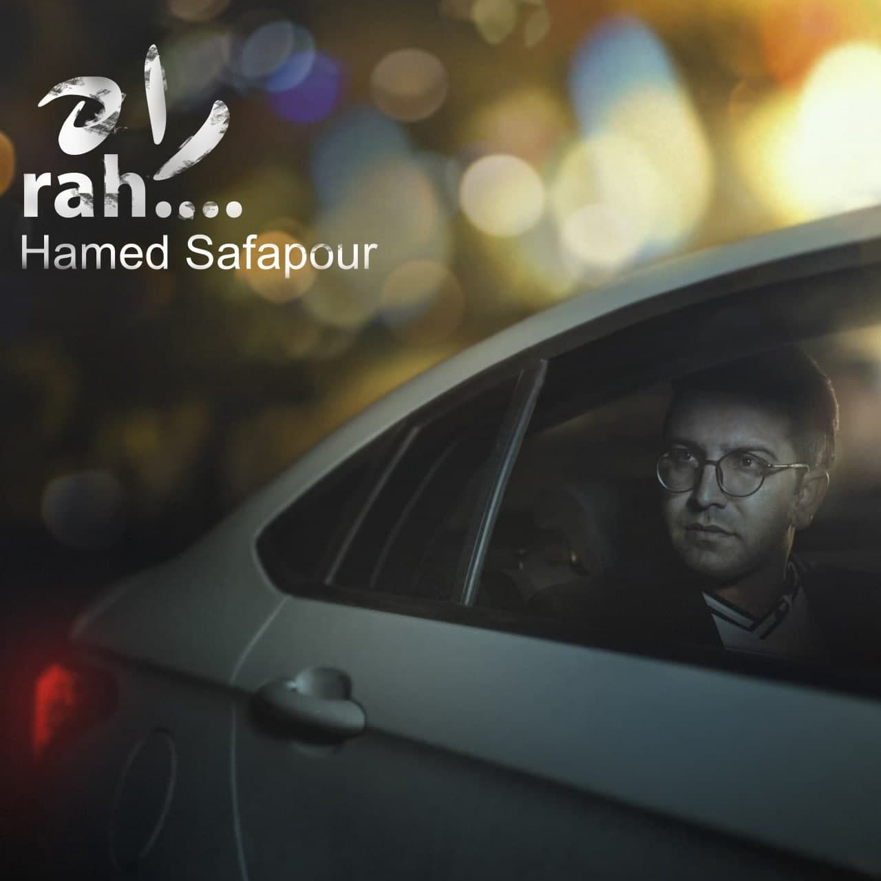 دانلود موزیک جدید حامد صفاپور راه