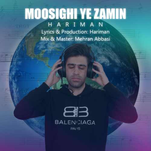 دانلود موزیک جدید هریمان موسیقی زمین