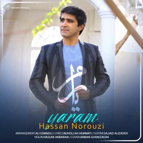 دانلود موزیک جدید حسن نوروزی یارم