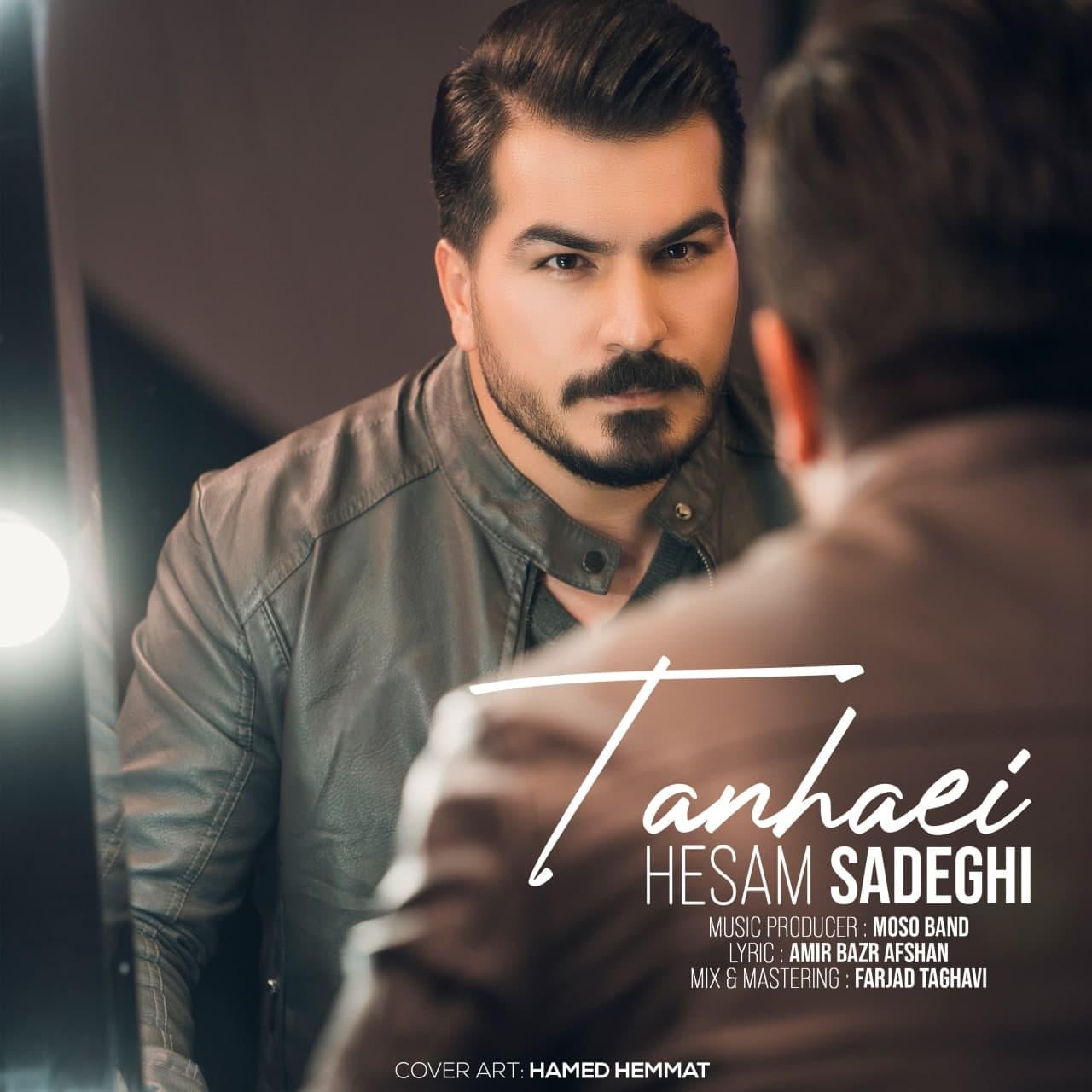 دانلود موزیک جدید حسام صادقی تنهایی