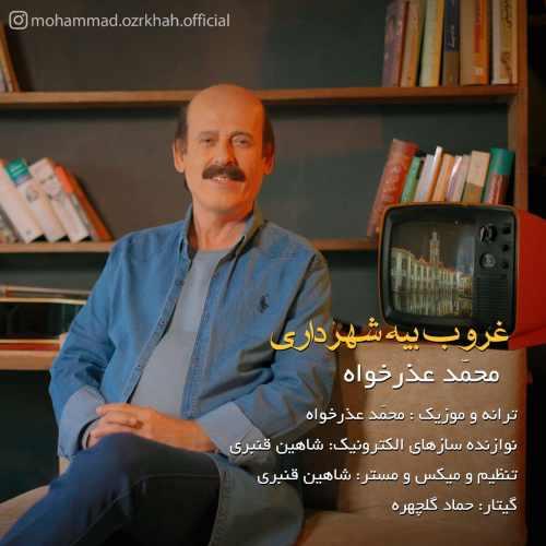 دانلود موزیک جدید محمد عذر خواه غروب بیه شهرداری