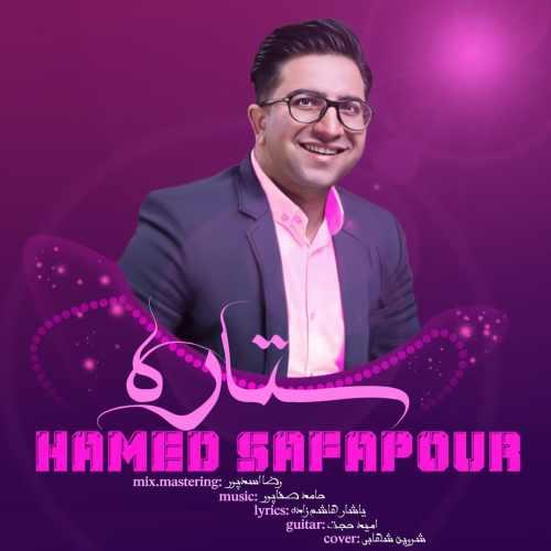 دانلود موزیک جدید حامد صفاپور ستاره