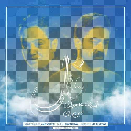 دانلود موزیک جدید محمدرضا علیمردانی و امین بانی فال