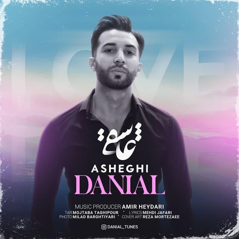 دانلود موزیک جدید دانیال عاشقی