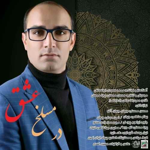 دانلود موزیک جدید محمدسعیدی ابواسحاقی در مسلخ عشق