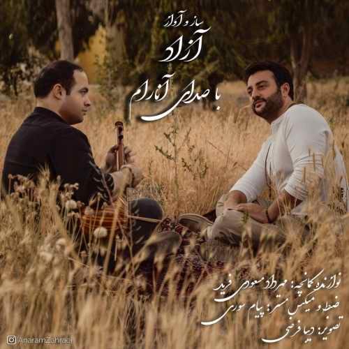 دانلود موزیک جدید آنارام زهرایی ساز و آواز (آزاد)