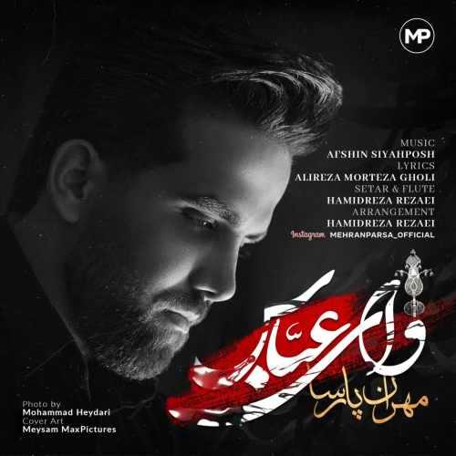 دانلود موزیک جدید مهران پارسا وای عباس