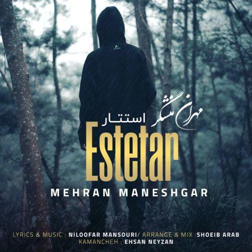 دانلود موزیک جدید مهران منشگر استتار